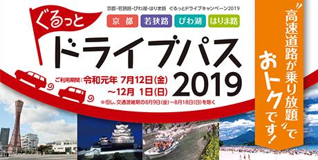 京都・若狭路・びわ湖・はりま路ぐるっとドライブパス2019